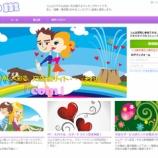 『コム/com/サクラ出会い系サイト評価』の画像