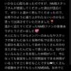 渡辺美優紀「温かく迎えてくだだったNMBファンの皆様ありがとうございます。」