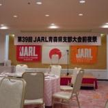 『2011年10月 1日 JARL青森県支部大会前夜祭:青森市』の画像