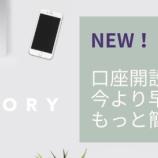 『Axiory(アキシオリー)が、新口座開設フォーム「ライトステージ」を正式にリリースしたことをお知らせします:Axioryの口座開設の方法について詳しく解説』の画像