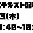 『入試テキスト配布会』の画像