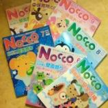 『Nocco1年分終了』の画像