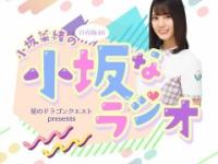 【日向坂46】10月改編は乗り越えた!『小坂なラジオ』