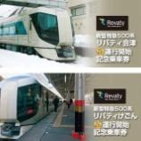 『東武鉄道 「新型特急500系リバティ運行開始記念乗車券」発売』の画像