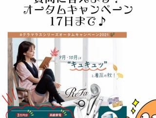 【PR】3万円分ギフト券or高級家電当たるチャンス!!17日まで☆