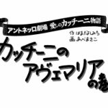 『10月3日JTアート アントネッロ カッチーニ パート2』の画像