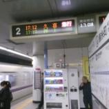 『久喜駅 都心部へ行くのに東武?JR? 選べる面白さ。』の画像