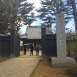 『【東京】寛永寺(根本中堂)の御朱印』の画像