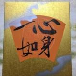 『令和時代の人生訓「心身一如」/京都北洞院流』の画像