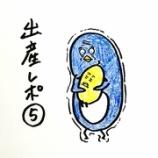 『💣出産レポ⑤💣』の画像