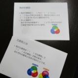 『【埼玉】芸術の秋ということで・・・!』の画像
