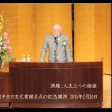 『『ふみくら3号・及川和男追悼号』の編集会議』の画像