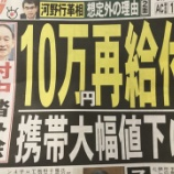 『【朗報】スガノミクスで消費刺激!10万円再給付された時の合理的な使い道がこちら→』の画像