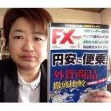 『FX攻略.com5月号私のBO連載最終回です。』の画像