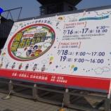 『東京おもちゃショー 2009 (1)』の画像