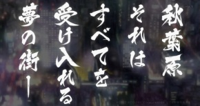 【AKIBA'S TRIP】第13話 感想 秋葉原は夢の街!【最終回】