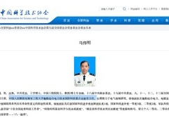 日本学術会議「自衛隊には協力しないが人民解放軍には協力する」中国軍と協力していた証拠になる名簿を発見wwwww