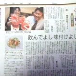 『朝日新聞朝刊に掲載されました』の画像