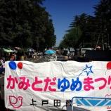 『明日はいよいよ上戸田ゆめまつり 10時スタートです!』の画像