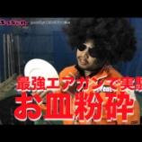 『【BoBっちゃれ】第1話 ANO!BoB誕生【実験シリーズ・最強エアガンでお皿の強度検証してみた!】』の画像