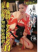 羞恥!強制おもらしマシンパンツ 日本の伝統!舞妓を野外調教したっ! 14 千秋