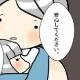 『【熱性けいれん】⑤意識回復後の医師の話』の画像