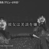 『【乃木坂46】斉藤優里『アナザースカイ』に密かに出演wwwwww』の画像