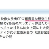 今夜の「AKBINGO!」、島崎遥香の初登場シーンで指原莉乃と意外な関係が明らかに…