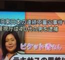 JR東日本の連続放火犯逮捕40代おっさん