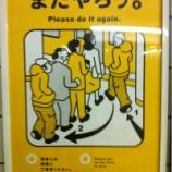『東京メトロ乗車マナー広告「またやろう」シリーズに新作』の画像