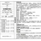 『放送大学面接授業「日本雅楽の成立」聴講生のご案内』の画像