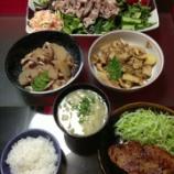 『うちの食卓5日分』の画像