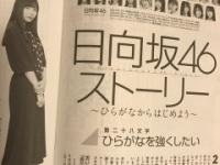 【日向坂46】日向坂46ストーリー!!!『走り出す瞬間』ツアーの中篇…