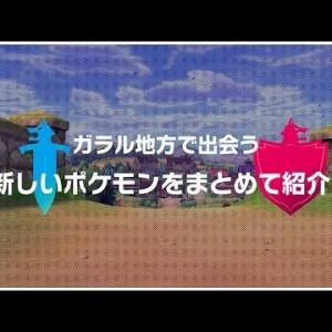 『ポケモンソード・シールドに登場する新しいポケモン29体を一挙に紹介する動画が公開』の画像