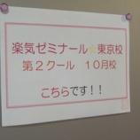 『ラッキーゼミ東京10月演習レポート』の画像