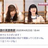 『乃木えいごの先生、和田まあやの誕生日にブログでコメントしててワロタwwwwww』の画像