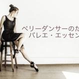 『1/21開催「ベリーダンサーのためのバレエエッセンス」カリキュラムリニューアルしました☆』の画像
