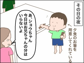 【4コマ漫画】下克上〜次男が天下をとった日〜