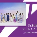 """『ここにもかwww『乃木坂46のANN』""""まさかのスポンサー""""が新たに参入へ!!!!!!!!!!!!』の画像"""