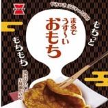 『【おせんべい】岩塚製菓 まるでうす~いおもち』の画像