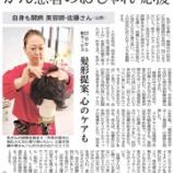 『メディア掲載情報<美容室Prismさん>がん患者のおしゃれを応援「アピアランスデー」スタート』の画像