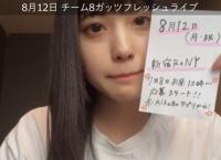 8/12 チーム8ガッツフレッシュライブ開催決定!会場は新宿ReNY