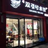 『小さな飲食店が軒を連ねる』の画像