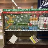 『クリスマスまでに完成するかな?戸田公園改札内エコアートはサンタさんがテーマ』の画像