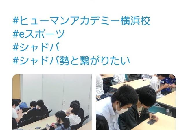 【炎上】日本eスポーツの闇「FPSのプロになりたい→なぜかシャドウバースの講義」お金返して!