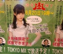 『【モーニング娘。'19】生田衣梨奈が居酒屋の新メニューを開発したぞ』の画像