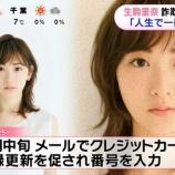 『【元乃木坂46】生駒里奈、ニュース番組で大々的に事件報道される・・・』の画像