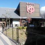 『「極楽湯 茨木店」で極楽湯HDの株主優待を使ってみた』の画像
