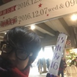 """『【乃木坂46】""""ここは出禁じゃなかったぜ"""" ウーマン村本『MerryXmasShow2016』を観覧していた模様!!!』の画像"""
