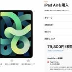 【朗報】本日発売のiPad Air、凄すぎる